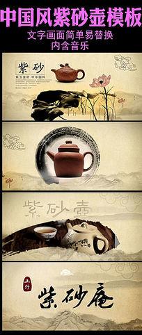 中国风紫砂壶宣传模板