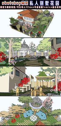 SU草图大师私人别墅庭院花园模型