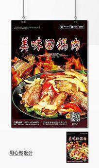 美食回锅肉传单