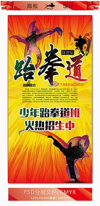 跆拳道墙体招生广告牌
