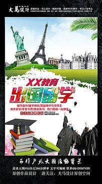 出国留学招生海报设计
