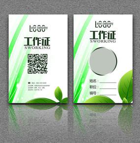 绿色清新叶子工作证