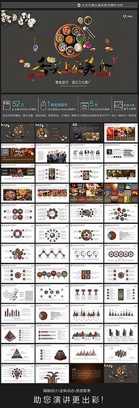 美食中国传统美食文化ppt模板