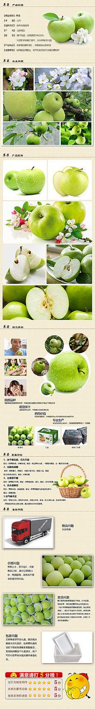 青苹果水果宝贝详情页PSD模版设计