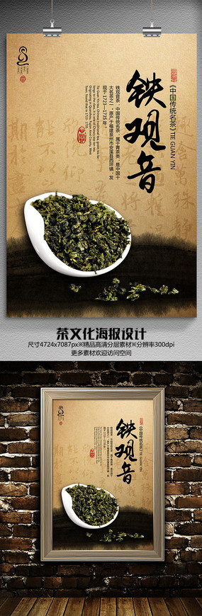 安溪铁观音茶文化海报设计