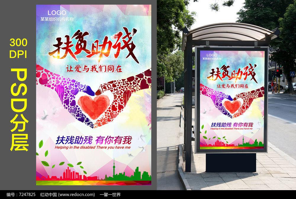 大气炫彩扶贫助残展板户外公益海报设计图片