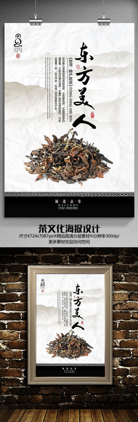 东方美人茶文化海报设计