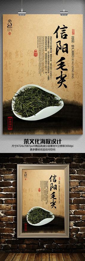 河南信阳毛尖茶文化海报设计