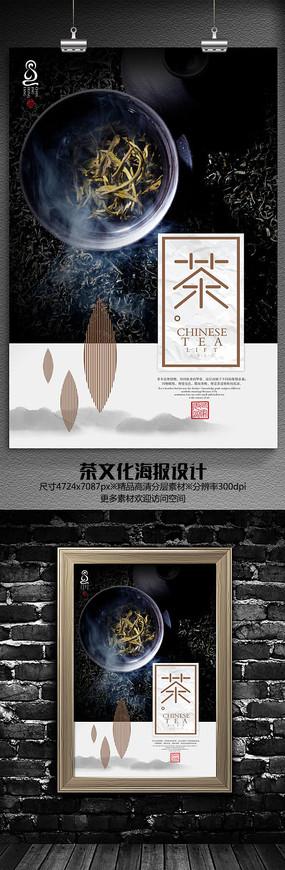 沏茶生活茶文化海报设计