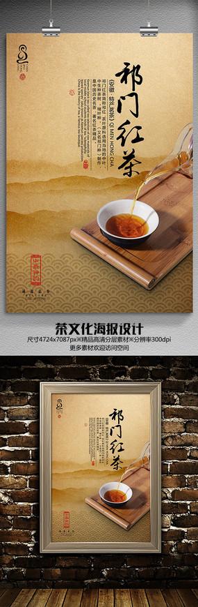 祁门红茶文化海报设计