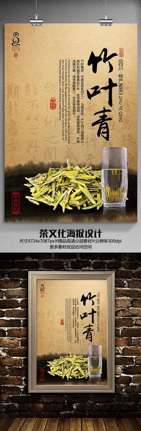 竹叶青茶广告
