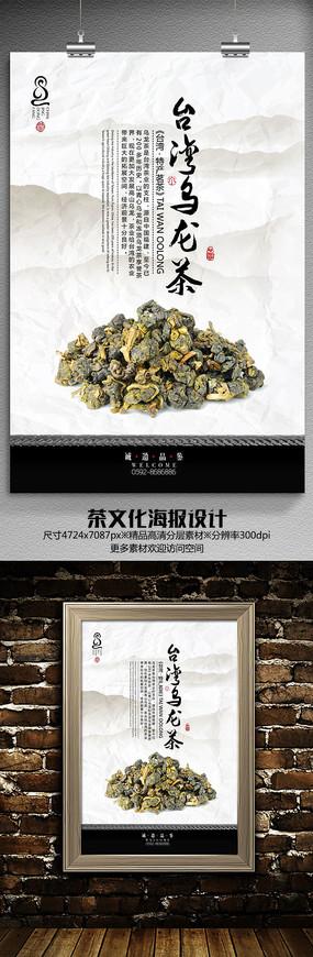 台湾乌龙茶文化海报设计