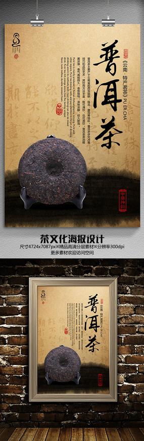 云南普洱茶文化海报设计