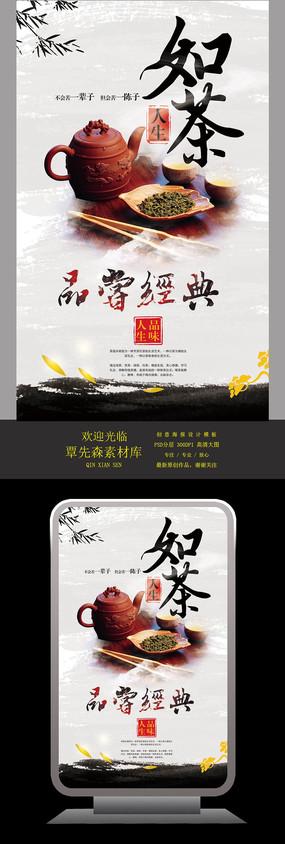 中国风人生如茶之茶道文化展板设计