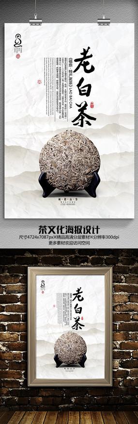 中国福鼎老白茶文化海报设计