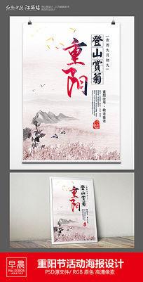 重阳节活动海报