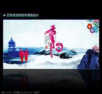 重阳节水墨海报