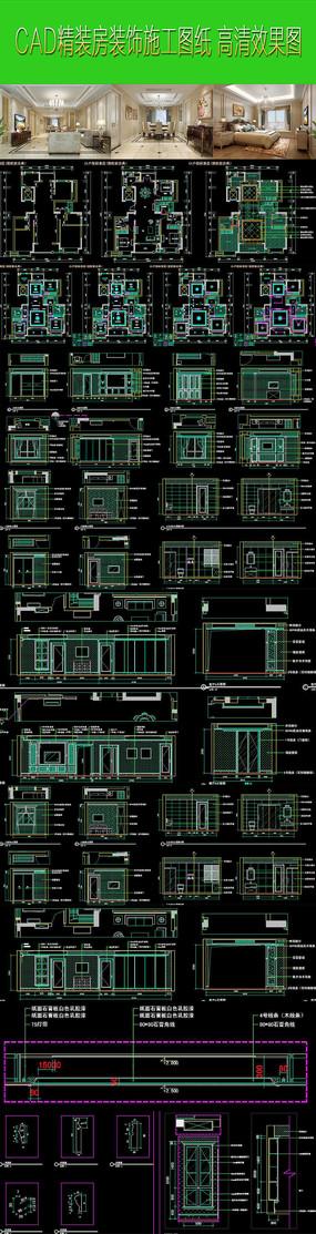 CAD精装修房CAD图纸 高清效果图下载