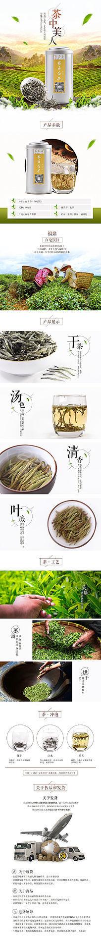白毫银针白茶茶叶宝贝详情描述模板