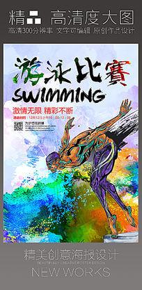 炫彩创意游泳比赛海报设计