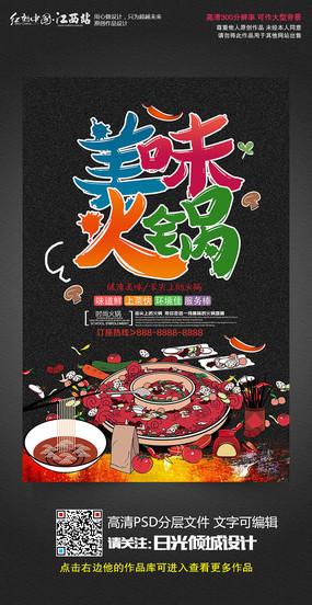 创意美味火锅宣传海报