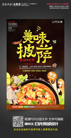 创意美味披萨海报