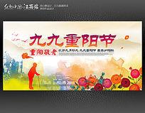 创意水彩九九重阳节宣传海报设计