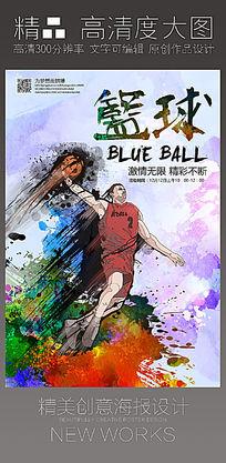 创意水篮球梦宣传海报设计