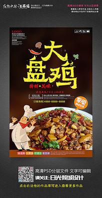 创意新疆大盘鸡美食海报