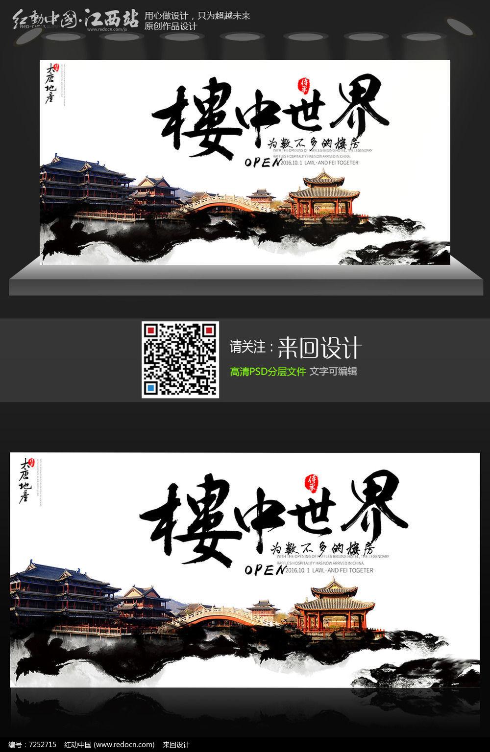 创意中国风水墨地产海报图片
