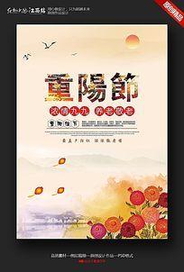 大气重阳节宣传海报设计
