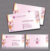 粉色花朵名片卡片