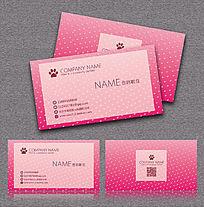 粉色水珠名片卡片