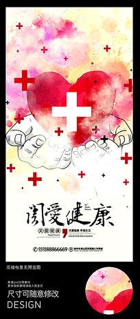 关爱健康创意海报设计