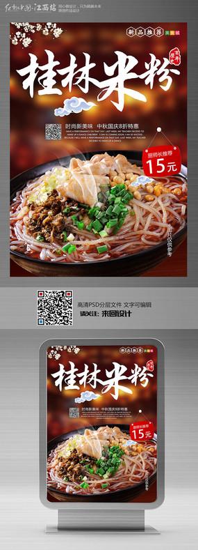 桂林米粉海报设计