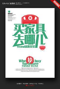 简约创意家具建材促销海报设计