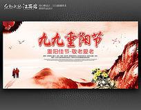 简约九九重阳节宣传海报设计