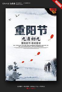 简约重阳节宣传海报设计