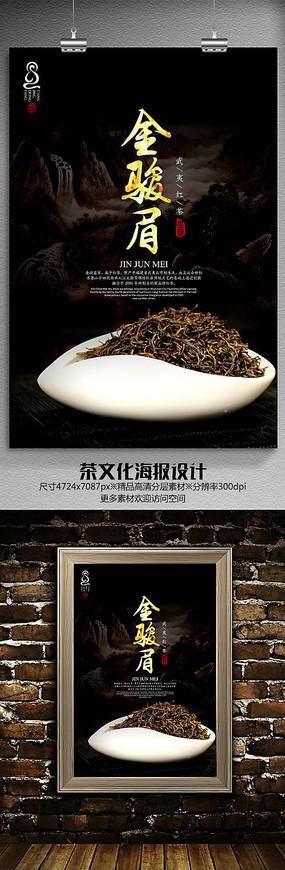 金骏眉茶文化海报设计