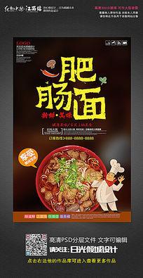 美食文化肥肠面海报
