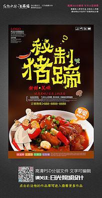 美食文化秘制猪蹄海报