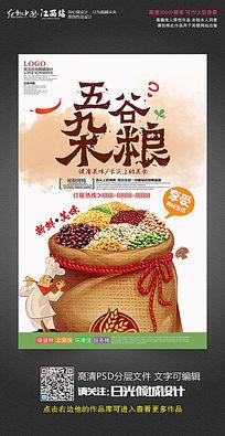 美食文化五谷杂粮宣传海报