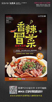 美食文化香辣冒菜宣传海报