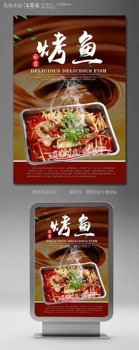 美味正宗烤鱼海报设计模版