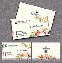 清新花朵名片卡片