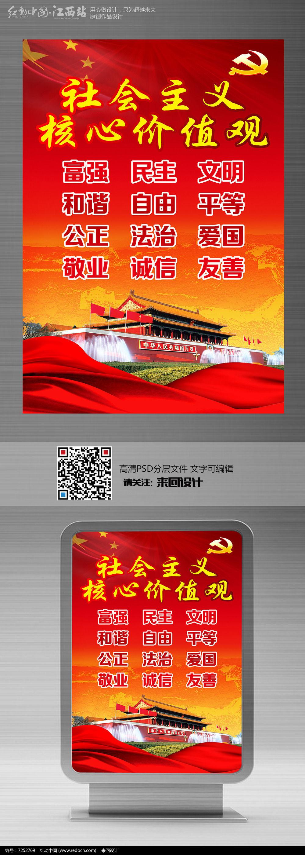 社会主义核心价值观海报图片
