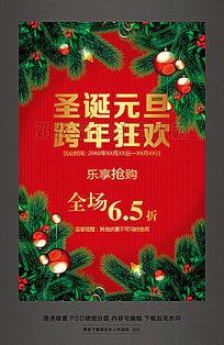 圣诞元旦跨年狂欢圣诞促销海报