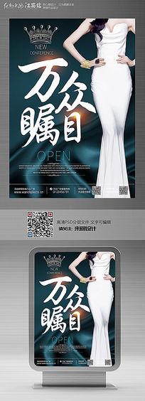 时尚大气减肥瘦身塑形宣传海报