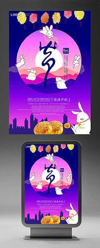 手绘卡通七夕玉兔宣传促销海报设计