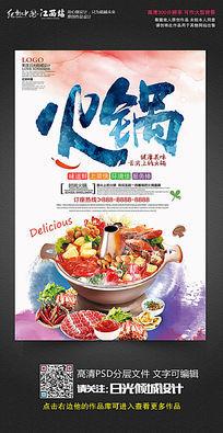 水彩风特色火锅宣传海报